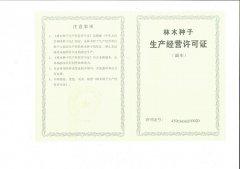 林木种子许可证